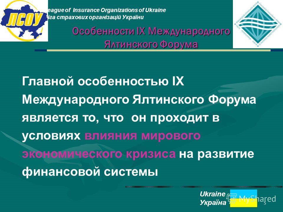 5 Особенности IX Международного Ялтинского Форума Главной особенностью IX Международного Ялтинского Форума является то, что он проходит в условиях влияния мирового экономического кризиса на развитие финансовой системы League of Insurance Organization