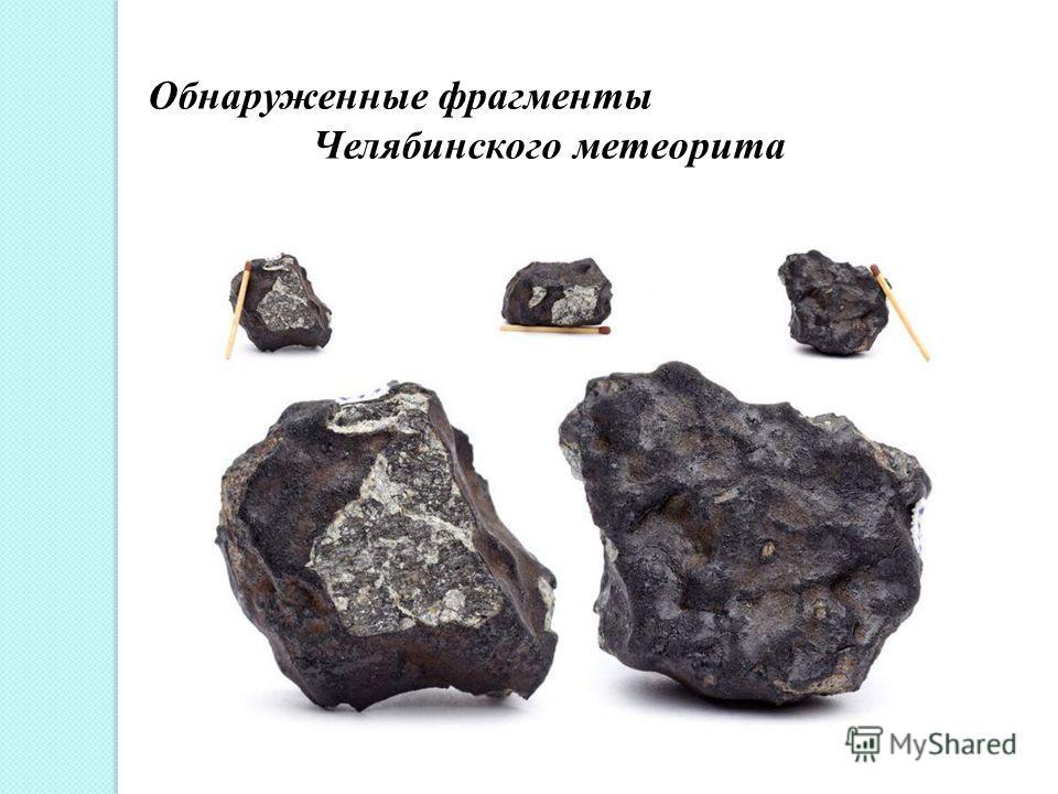 Обнаруженные фрагменты Челябинского метеорита