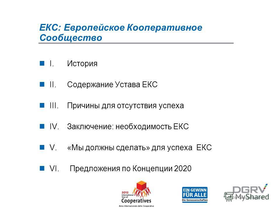 ЕКС: Европейское Кооперативное Сообщество I. История II. Содержание Устава ЕКС III. Причины для отсутствия успеха IV. Заключение: необходимость ЕКС V. «Мы должны сделать» для успеха ЕКС VI. Предложения по Концепции 2020