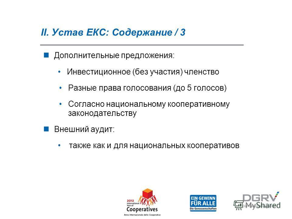 II. Устав ЕКС: Содержание / 3 Дополнительные предложения: Инвестиционное (без участия) членство Разные права голосования (до 5 голосов) Согласно национальному кооперативному законодательству Внешний аудит: также как и для национальных кооперативов