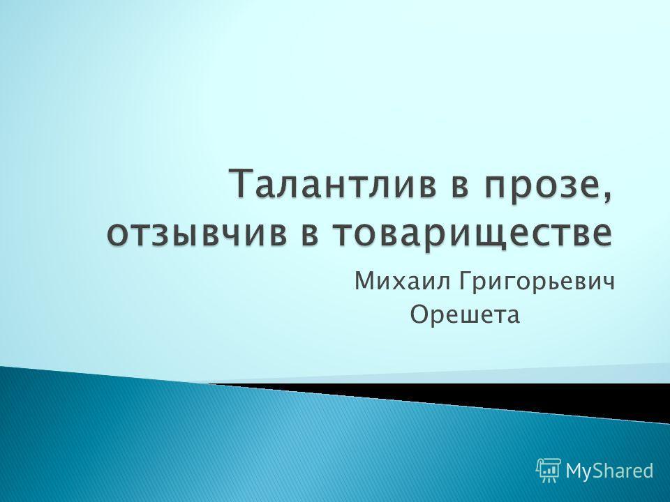 Михаил Григорьевич Орешета