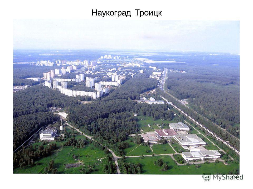 42 Наукоград Троицк