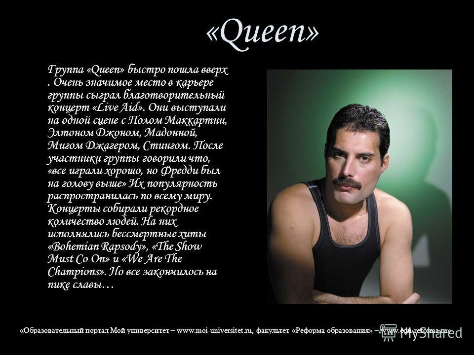 «Образовательный портал Мой университет – www.moi-universitet.ru, факультет «Реформа образования» – www.edu-reforma.ru» «Queen» Группа «Queen» быстро пошла вверх. Очень значимое место в карьере группы сыграл благотворительный концерт «Live Aid». Они