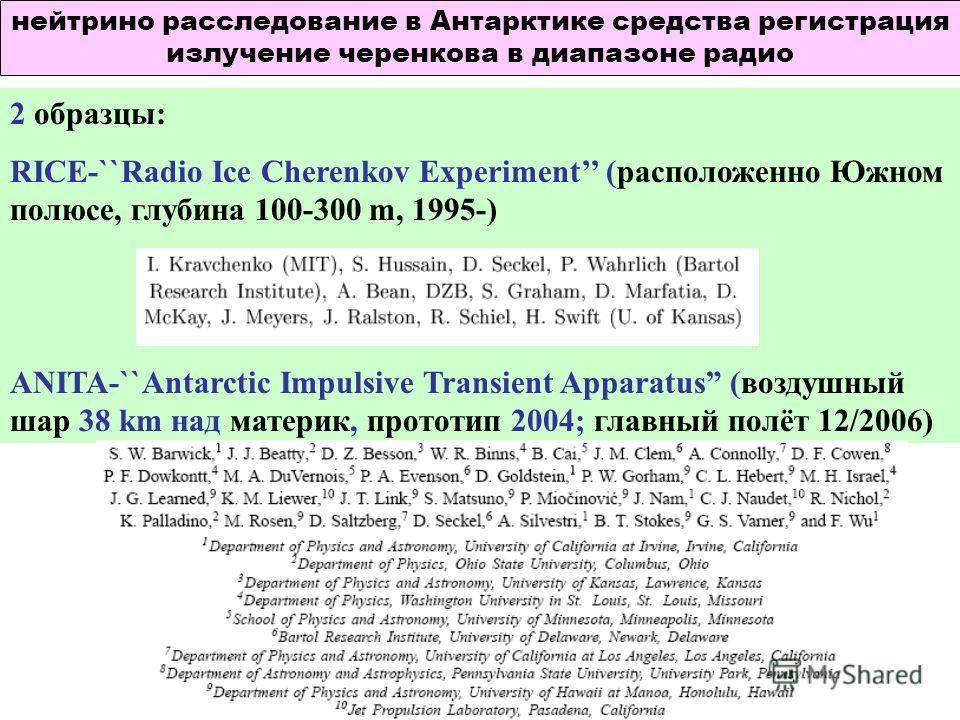 нейтрино расследование в Антарктике средства регистрация излучение черенкова в диапазонe радио 2 образцы: RICE-``Radio Ice Cherenkov Experiment (расположенно Южном полюсе, глубина 100-300 m, 1995-) ANITA-``Antarctic Impulsive Transient Apparatus (воз