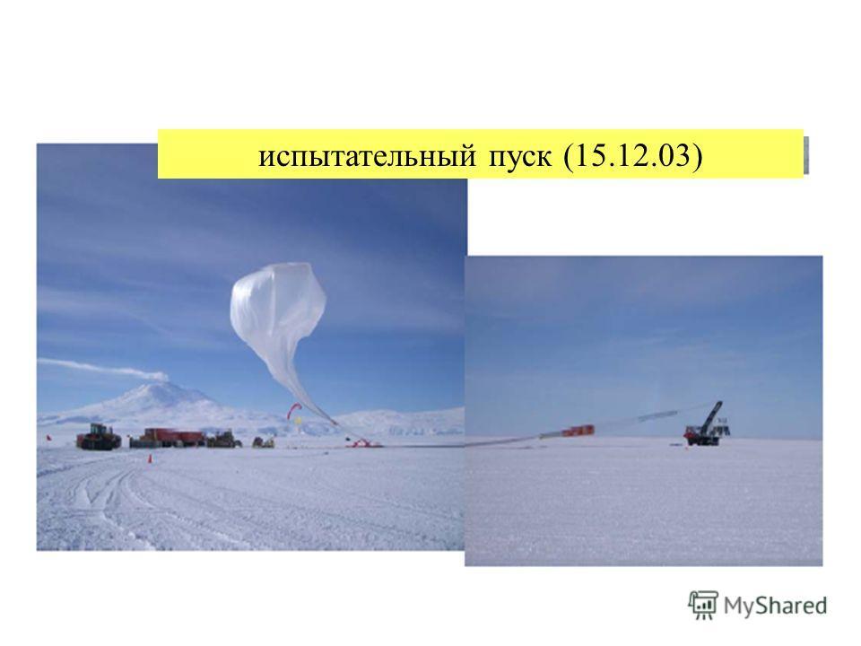 испытательный пуск (15.12.03)