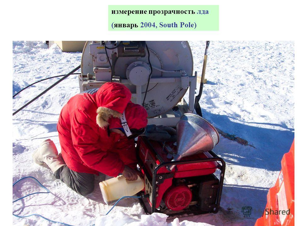измерение прозрачность лда (январь 2004, South Pole)