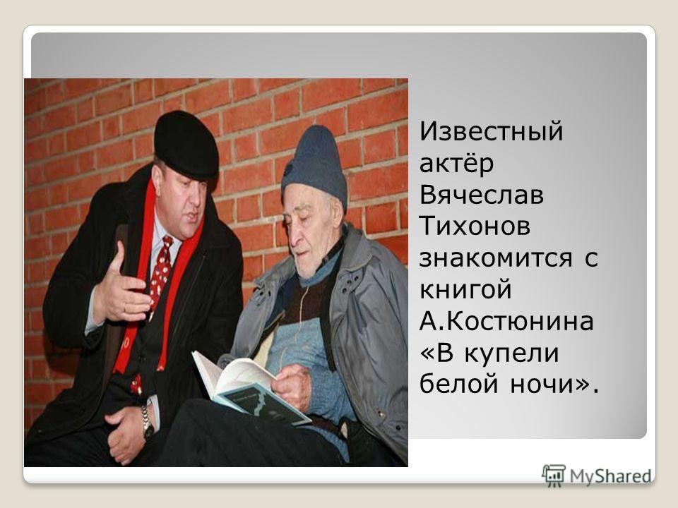 Известный актёр Вячеслав Тихонов знакомится с книгой А.Костюнина «В купели белой ночи».