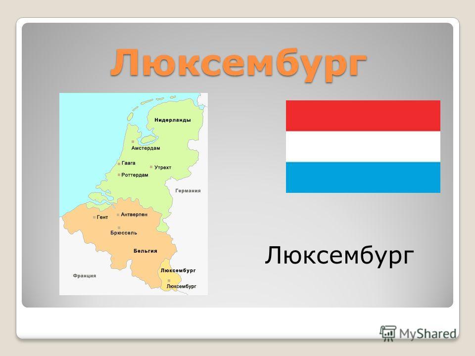 Люксембург Люксембург