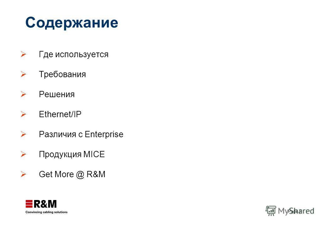 Page 1 Содержание Где используется Требования Решения Ethernet/IP Различия с Enterprise Продукция MICE Get More @ R&M