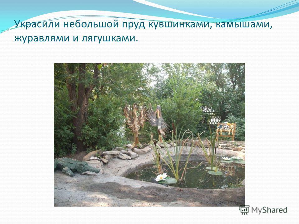 Украсили небольшой пруд кувшинками, камышами, журавлями и лягушками.