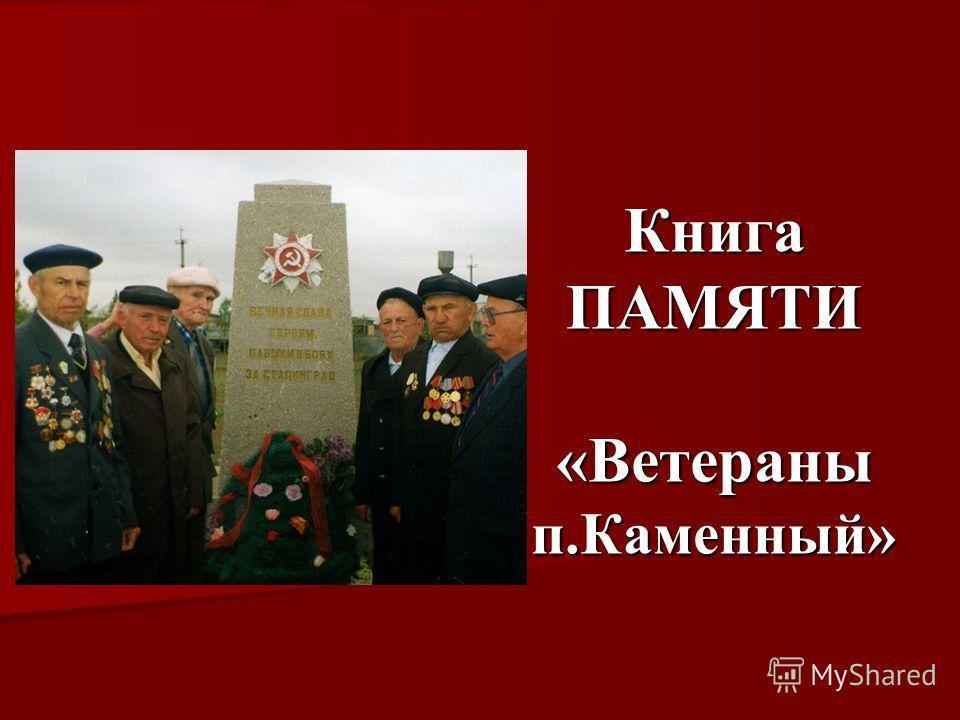 Книга ПАМЯТИ «Ветераны п.Каменный»