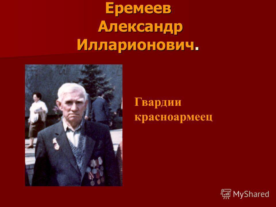 Еремеев Александр Илларионович. Гвардии красноармеец