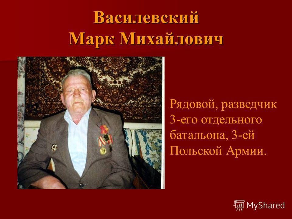 Василевский Марк Михайлович Рядовой, разведчик 3-его отдельного батальона, 3-ей Польской Армии.