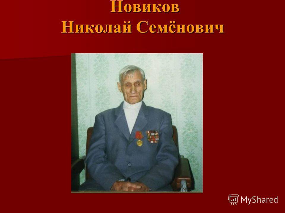 Новиков Николай Семёнович Новиков Николай Семёнович