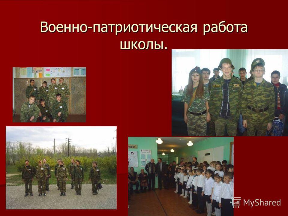 Военно-патриотическая работа школы.