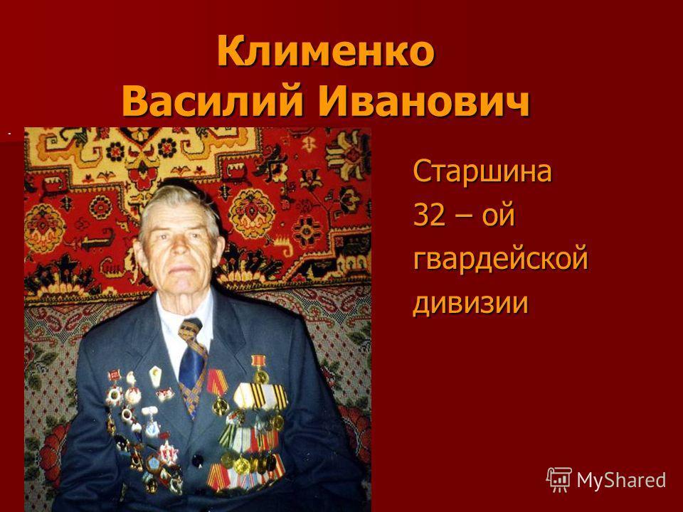 Клименко Василий Иванович. Старшина 32 – ой гвардейскойдивизии