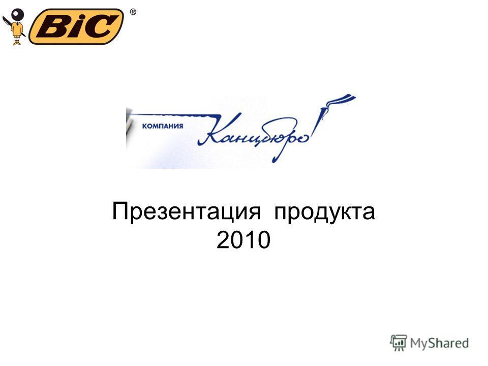 Презентация продукта 2010