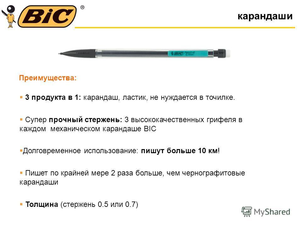 карандаши 3 продукта в 1: карандаш, ластик, не нуждается в точилке. Супер прочный стержень: 3 высококачественных грифеля в каждом механическом карандаше BIC Долговременное использование: пишут больше 10 км! Пишет по крайней мере 2 раза больше, чем че