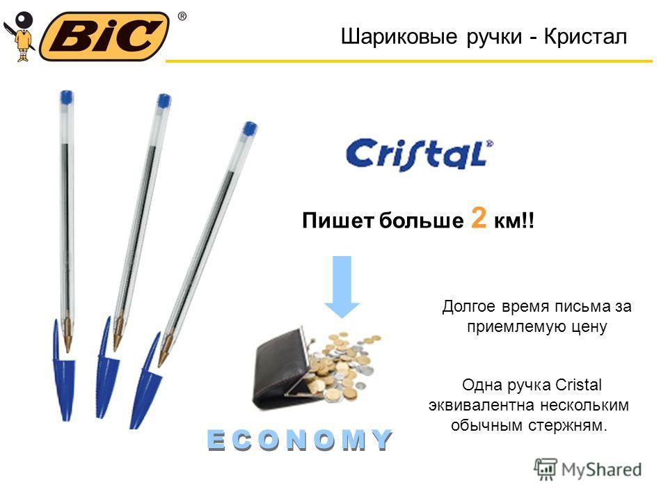 Шариковые ручки - Кристал Пишет больше 2 км!! Долгое время письма за приемлемую цену Одна ручка Cristal эквивалентна нескольким обычным стержням.