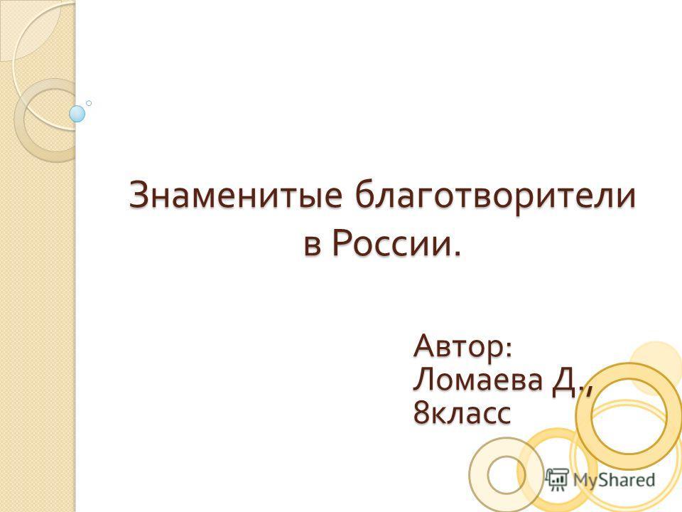 Знаменитые благотворители в России. Автор: Ломаева Д., 8класс