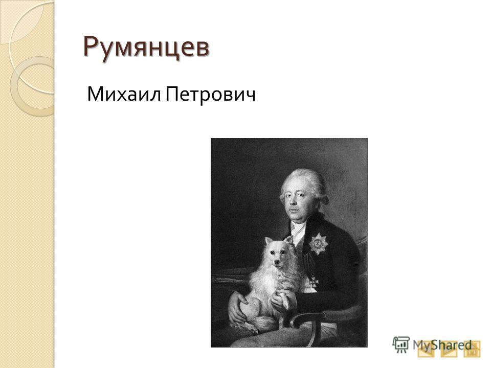 Румянцев Михаил Петрович
