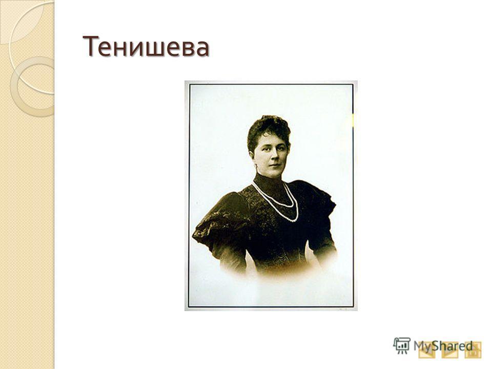 Тенишева