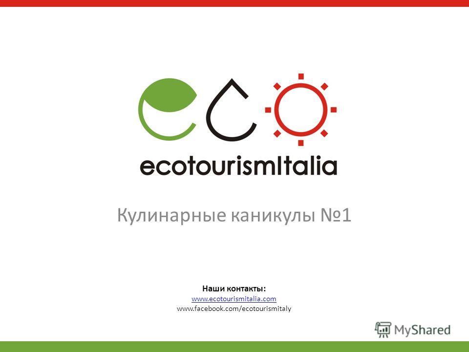 Наши контакты: www.ecotourismitalia.com www.facebook.com/ecotourismitaly Кулинарные каникулы 1