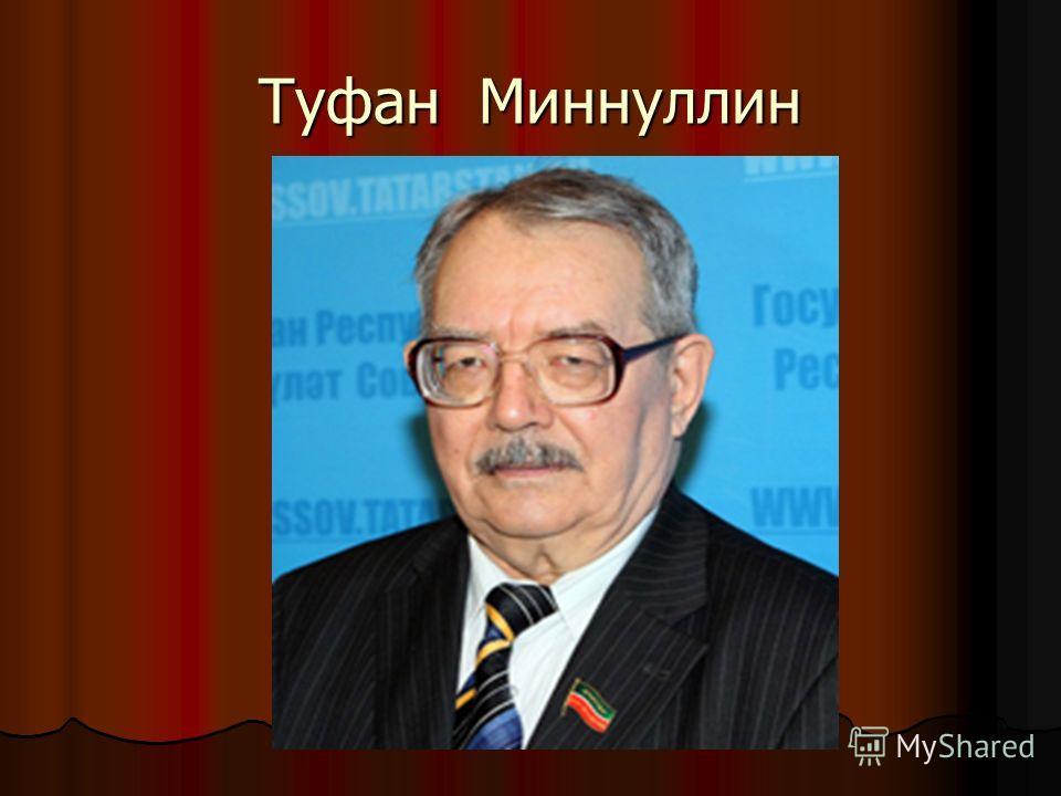 Туфан Миннуллин