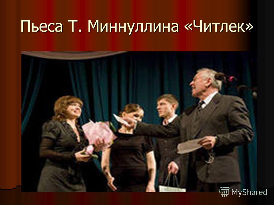 Пьеса Т. Миннуллина «Читлек»