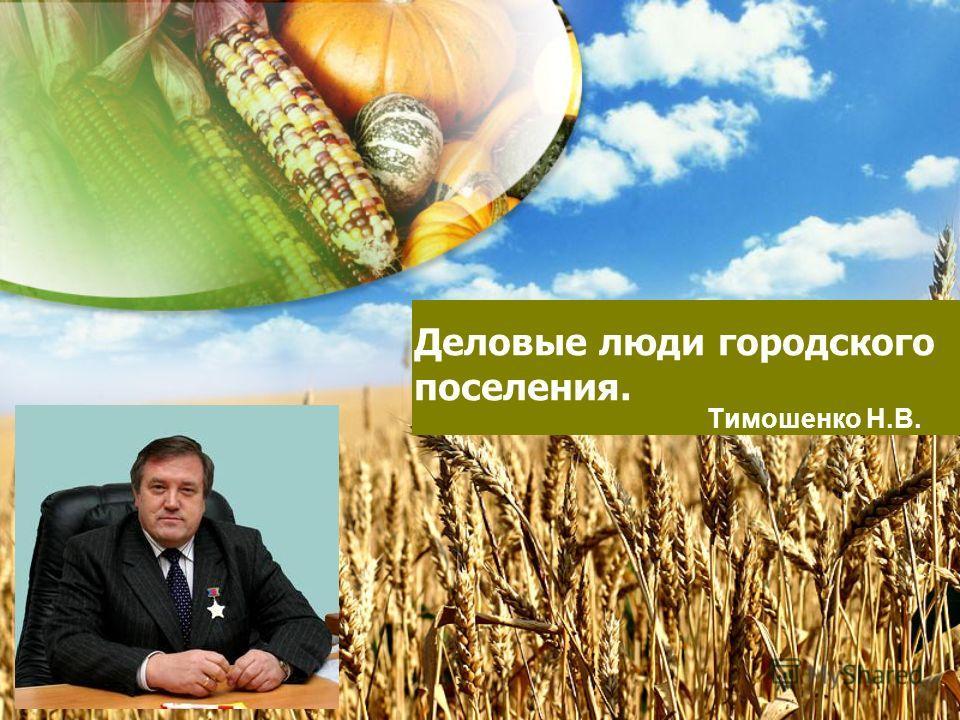 Деловые люди городского поселения. Тимошенко Н.В.