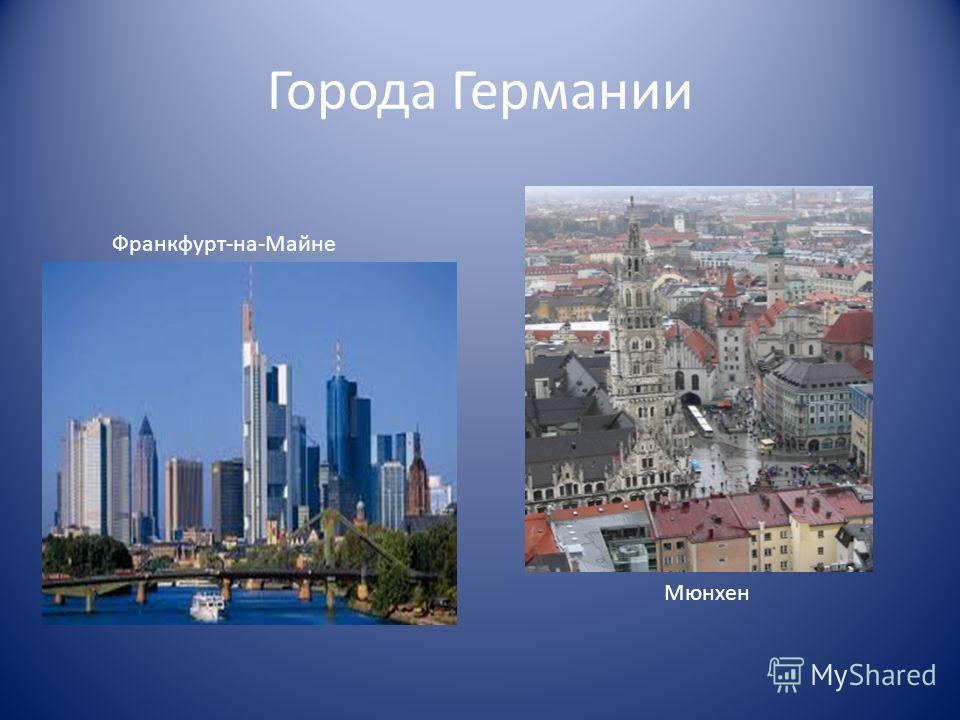 Города Германии Мюнхен Франкфурт-на-Майне