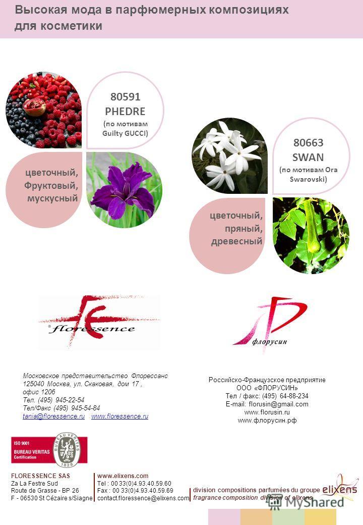 FLORESSENCE SAS Za La Festre Sud Route de Grasse - BP 26 F - 06530 St Cézaire s/Siagne www.elixens.com Tel : 00 33(0)4.93.40.59.60 Fax : 00 33(0)4.93.40.59.69 contact.floressence@elixens.com division compositions parfumées du groupe fragrance composi