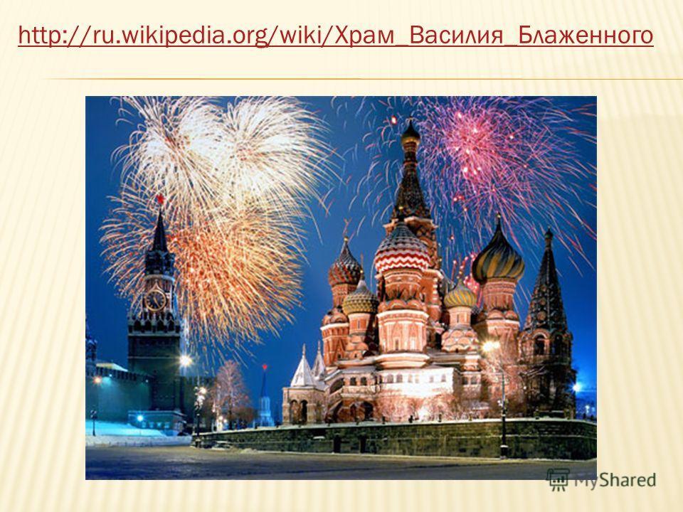 http://ru.wikipedia.org/wiki/Храм_Василия_Блаженного