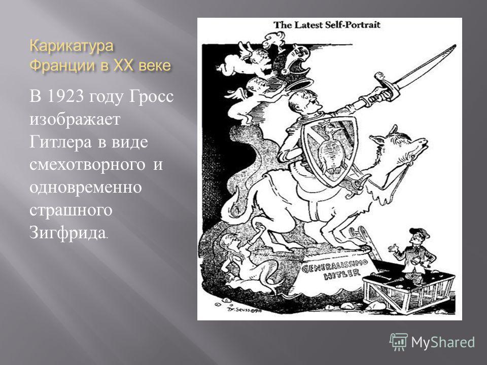 Карикатура Франции в XX веке В 1923 году Гросс изображает Гитлера в виде смехотворного и одновременно страшного Зигфрида.