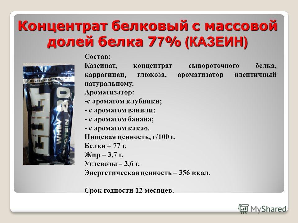 Концентрат белковый с массовой долей белка 7 7 % (КАЗЕИН) Состав: Казеинат, концентрат сывороточного белка, каррагинан, глюкоза, ароматизатор идентичный натуральному. Ароматизатор: -с ароматом клубники; - с ароматом ванили; - с ароматом банана; - с а