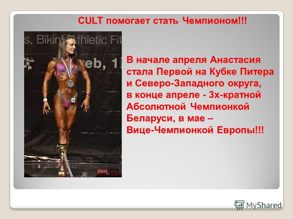 CULT помогает стать Чемпионом!!! В начале апреля Анастасия стала Первой на Кубке Питера и Северо-Западного округа, в конце апреле - 3х-кратной Абсолютной Чемпионкой Беларуси, в мае – Вице-Чемпионкой Европы!!!