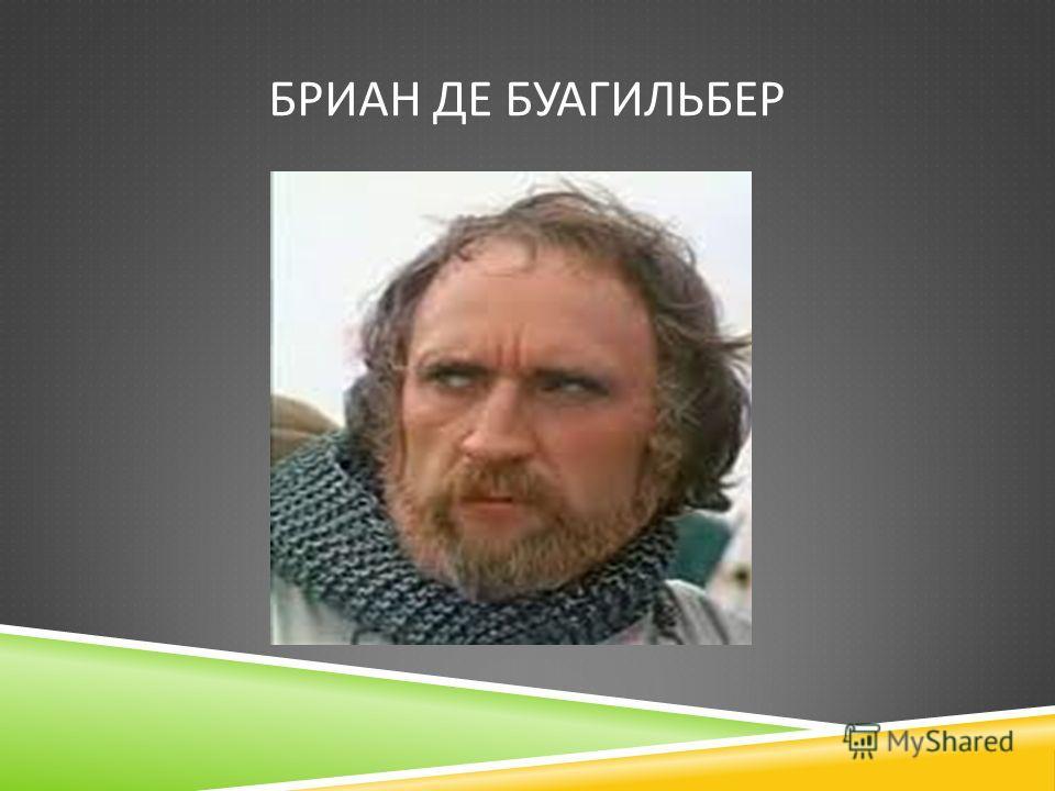 УИЛФРЕД АЙВЕНГО