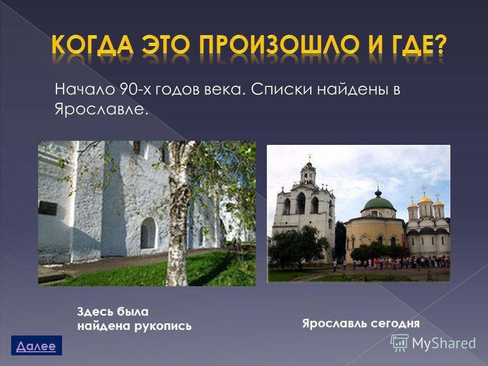 Начало 90-х годов века. Списки найдены в Ярославле. Здесь была найдена рукопись Ярославль сегодня Далее