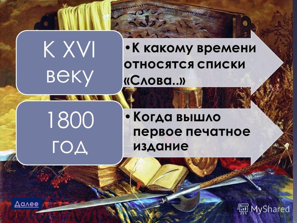 К какому времени относятся списки «Слова..» К XVI веку Когда вышло первое печатное издание 1800 год Далее