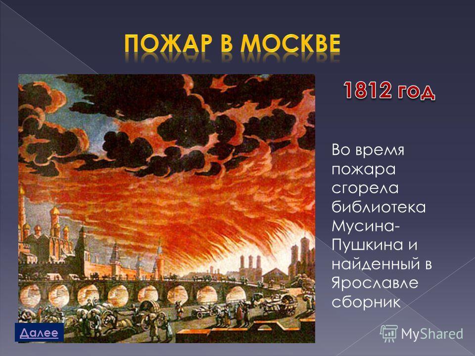 Во время пожара сгорела библиотека Мусина- Пушкина и найденный в Ярославле сборник Далее