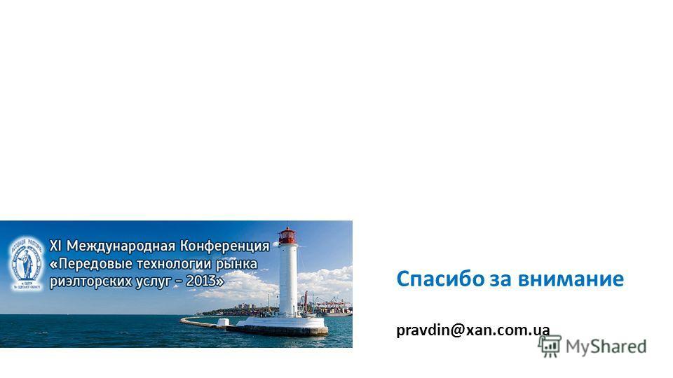 Спасибо за внимание pravdin@xan.com.ua