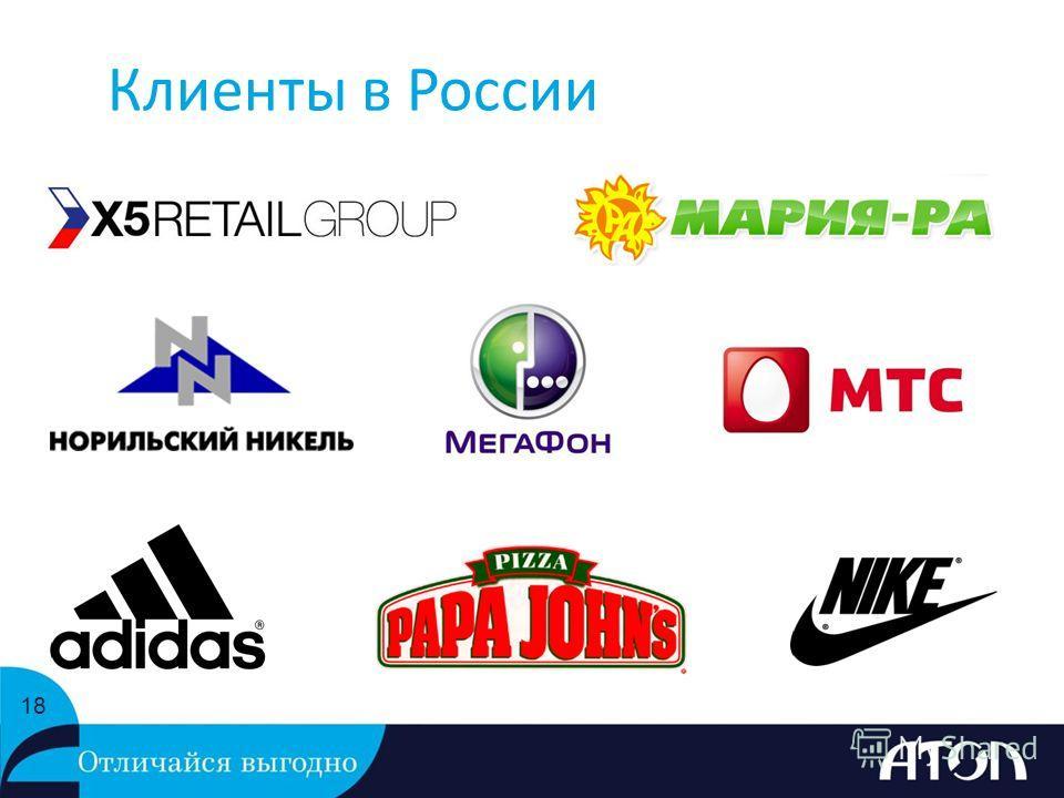 Клиенты в России 18