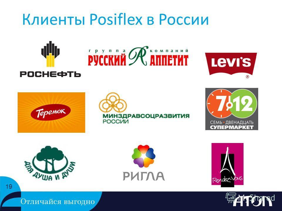 19 Клиенты Posiflex в России