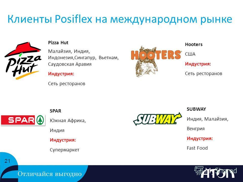 Клиенты Posiflex на международном рынке 21 Pizza Hut Малайзия, Индия, Индонезия,Сингапур, Вьетнам, Саудовская Аравия Индустрия: Сеть ресторанов SUBWAY Индия, Малайзия, Венгрия Индустрия: Fast Food SPAR Южная Африка, Индия Индустрия: Супермаркет Hoote