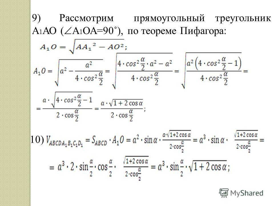 9)Рассмотрим прямоугольный треугольник A 1 АО ( А 1 ОА=90˚), по теореме Пифагора: = 10)