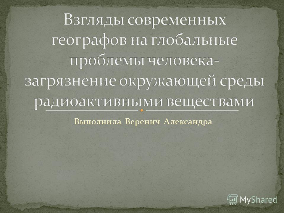 Выполнила Веренич Александра