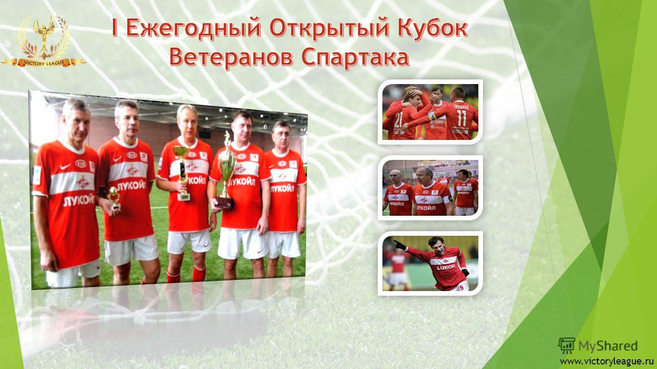 www.victoryleague.ru