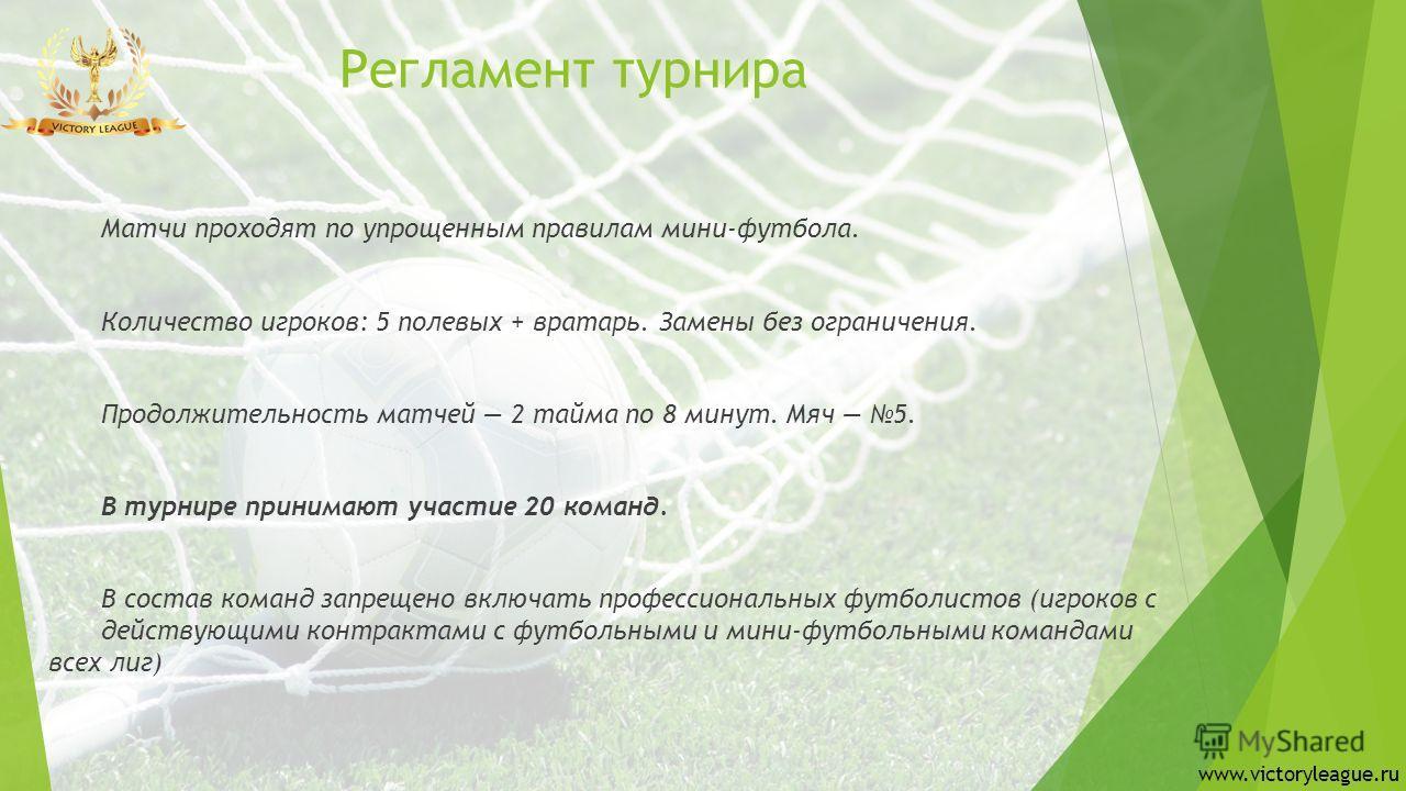 Место проведения турнира www.victoryleague.ru