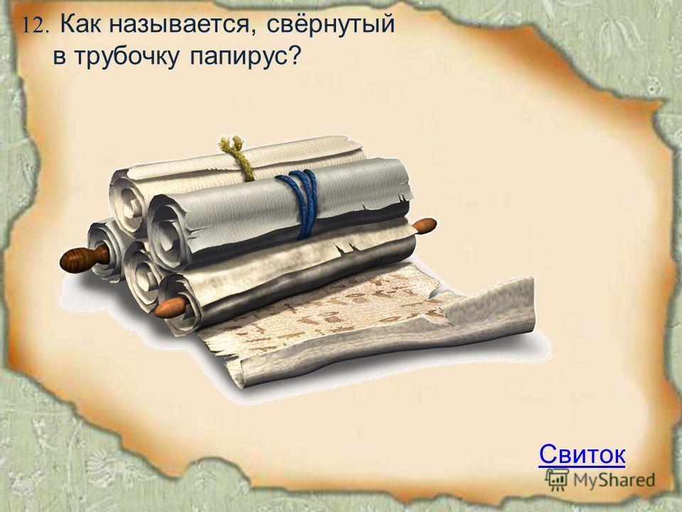 12. Свиток Как называется, свёрнутый в трубочку папирус?