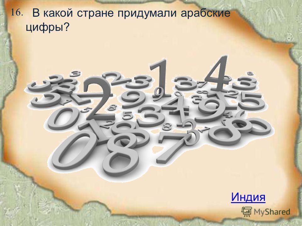 16. В какой стране придумали арабские цифры? Индия